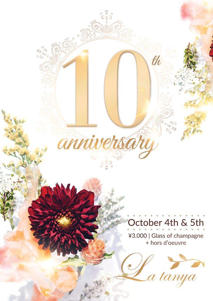 本日10月1日で10周年を迎えました