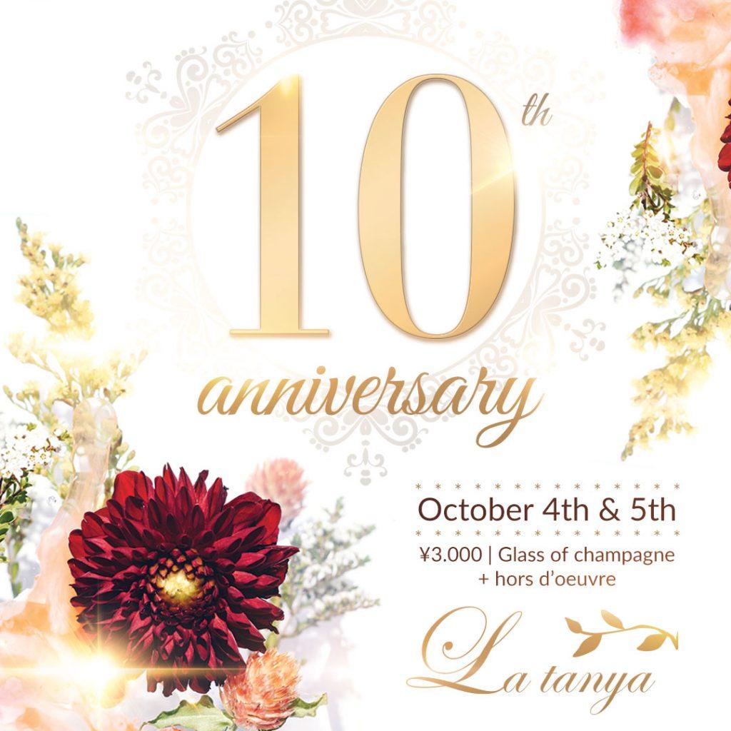 本日まで10th Anniversary パーティを開催させて頂きます